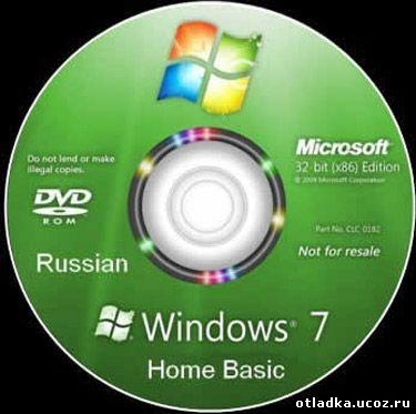 7 windows домашняя скачать бесплатно